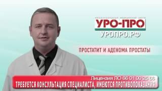 видео лечение простатита