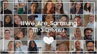 נשארים ביחד - We_Are_Samsung#