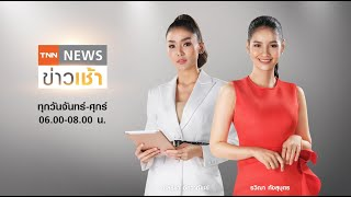 Live:TNN Newsข่าวเช้า วันอังคาร ที่ 13 เมษายน พ.ศ.2564 เวลา06.00-08.00น.