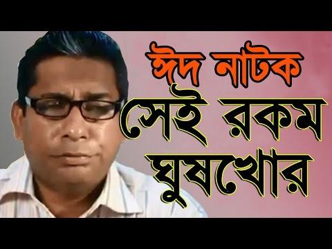 """Bangla Comedy Natok 2016 - """"Sei Rokom Ghus Khor"""" By Mosharraf Karim"""