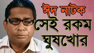 Bangla Comedy Natok 2016 -
