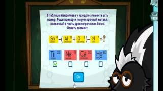 Шарарам прохождение урока химических превращений(, 2012-09-02T08:23:36.000Z)