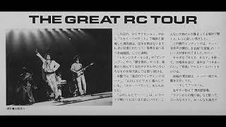 以前、公開していた音源(前半)の続きです。 THE GREAT RC SUCCESSION ...