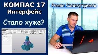 КОМПАС-3D V17 ИНТЕРФЕЙС. СТАЛО ХУЖЕ? | Роман Саляхутдинов