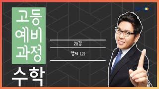(개정) [고등예비과정] 수학 - 25강 명제(2) |…