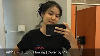 บทร้าย - KT Long Flowing | Cover By เกต