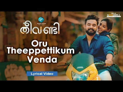 Theevandi Movie Song | Oru Theeppettikkum...