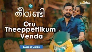 Theevandi Movie Song  Oru Theeppettikkum Venda  Lyric Video  Kailas Menon  August Cinema