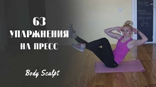 63 разнообразных упражнений для проработки пресса #BodySculpt