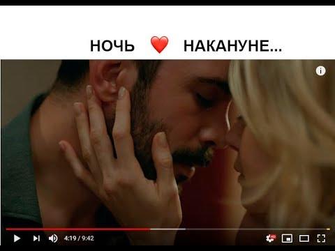Kuzgun & Dila/ Кузгун и Дила/ Ночь ❤ накануне... Ворон HD Финал [16 серия] (РУССКИЕ СУБТИТРЫ)