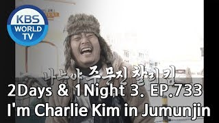 I'm Charlie Kim in Jumunjin [2Days&1Night Season3/2019.02.03]