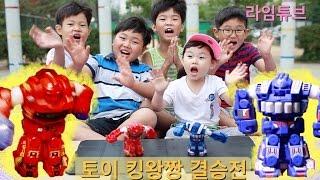 [장윤호vs전정우] 제2회 토이 로봇 킹왕짱 대회 Toy Robot Battle Championship Game ของเล่น おもちゃ đồ chơi 라임튜브