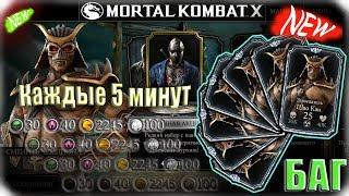 Новый БАГ на осколки | 7ое слияние Шао Кану |  Mortal Kombat X Mobile