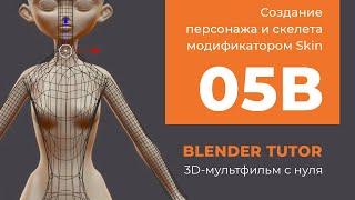 Модификаторы Blender. Анимация. Урок 05b   Создание персонажа и скелета модификатором Skin
