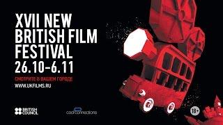 XVII NEW BRITISH FILM FESTIVAL. Художественная программа – 26.10-6.11 2016