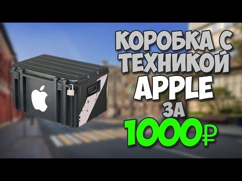 Купил целую коробку с IPhone/iPad/iPod за 1000 рублей. Часть 1. Путь до флагмана 2