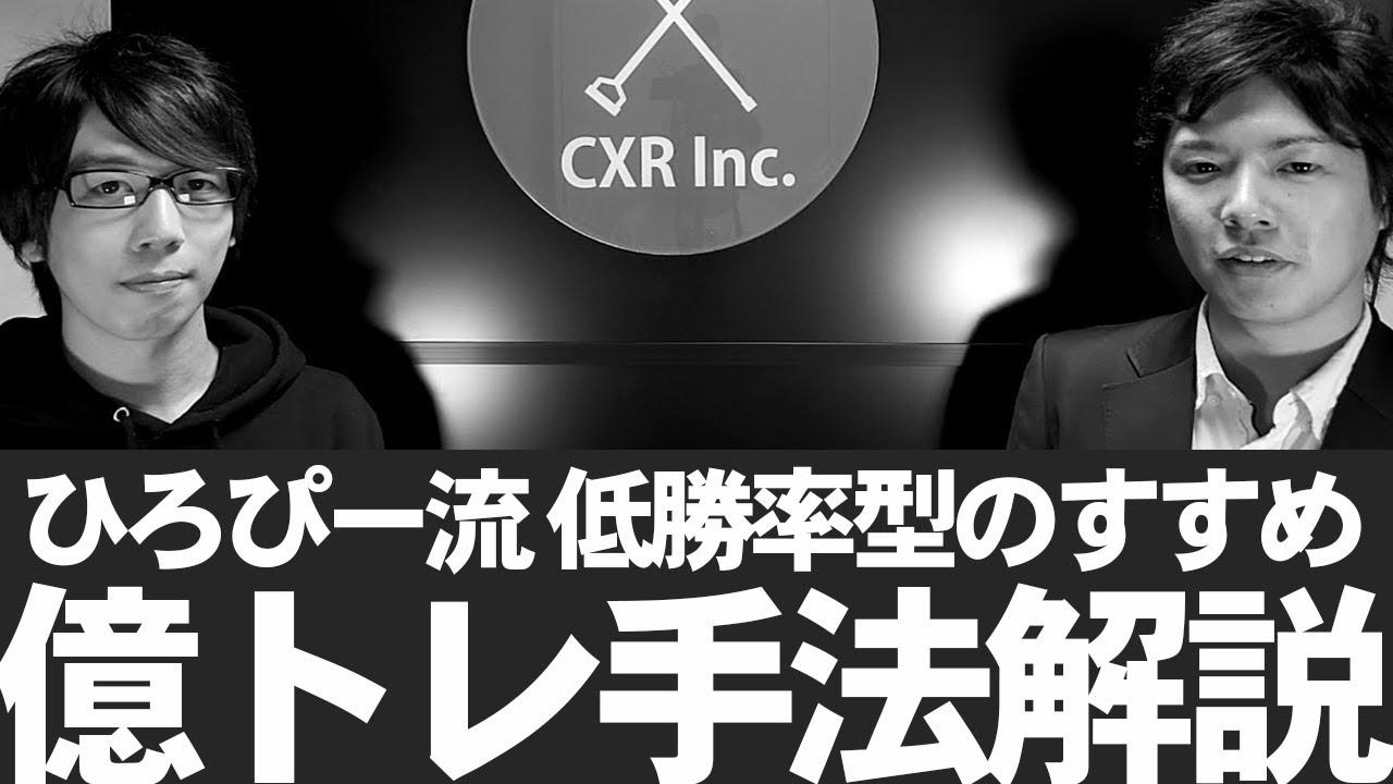 【手法解説】億トレひろぴー流「低勝率型のすすめ」【前編】