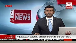 Ada Derana Prime Time News Bulletin 6.55 pm -  2018.09.10 Thumbnail