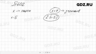 № 602 - Математика 6 класс Зубарева
