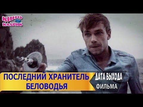 Последний Хранитель Беловодья☆Дата выхода☆АНОНС☆Трейлер☆2019