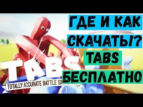 Где и Как скачать игру Totally Accurate Battle Simulator ( TABS ) Закрытая альфа версия|✔Flermn✔
