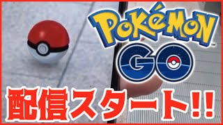 【ポケモンGO】遂に日本リリース!これは楽しい!!  Pokemon Go!!