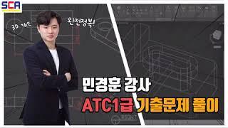 [서울정보처리학원-민경훈 강사] ATC1급(CAD) 기…