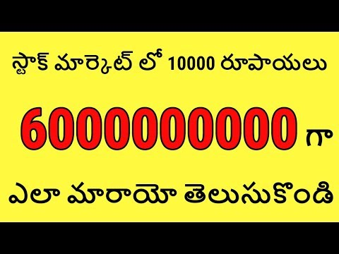 Why Invest in Stock Market | How 10000 rupees became 600 crores in 35 years
