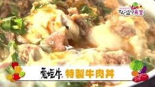 今回はナノキュンから木下こころが出演!愛姫牛特製牛肉丼を紹介します...