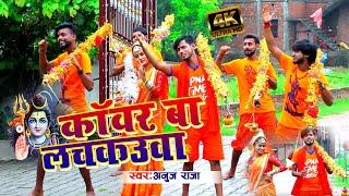 Anuj raja का 2020 का New भोजपुरी Bol Bam Song - #सिंगर_अनुज_राजा बोल बम सॉन्ग कांवर बा लचकउवा