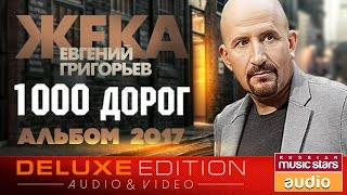 Жека 1000 дорог Альбом 2017 Видеоклип