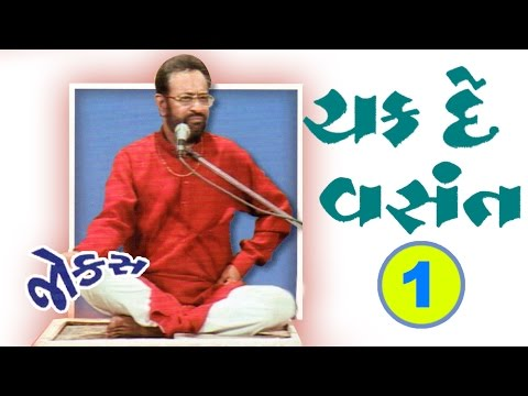 Chak De Vasant  Best Gujarati Jokes  Best Comedy Show  Vasant Paresh  Hit and Popular Jokes  1