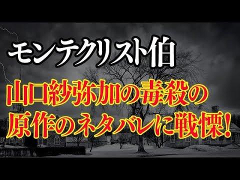 モンテクリスト伯山口紗弥加【えりな】毒殺の原作の衝撃の結末とは?