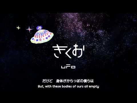 Kikuo feat. Hatsune Miku - UFO [English Subtitles]