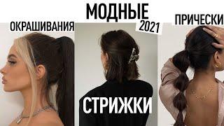 МОДНЫЕ СТРИЖКИ ПРИЧЕСКИ ОКРАШИВАНИЯ 2021 ТРЕНДОВАЯ КОСА КАРЕ ЧЕЛКА И ЦВЕТ ВОЛОС В 2021 ГОДУ