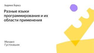 022. Малый ШАД - Разные языки программирования и их области применения - Михаил Густокашин