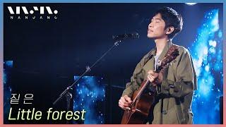 짙은 Zitten ; Little forest _문화콘…