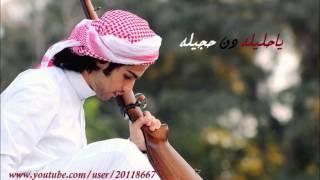 عبد الوهاب الرحيمي/ ياحليله دن حجيله (نسخه اصليه بدون ايقاع)+رابط تحميل mb3