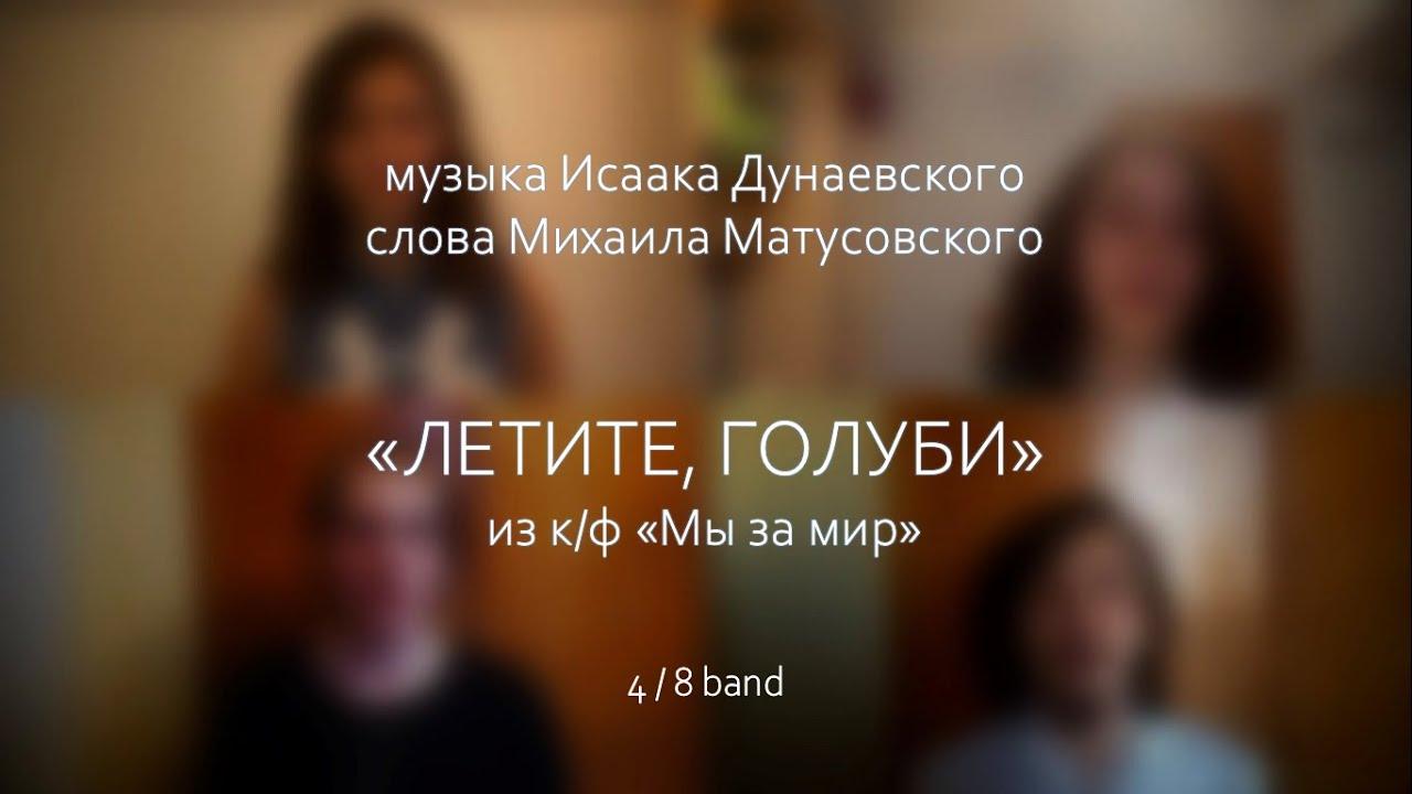 """4/8 band. """"Летите, голуби"""" из к/ф """"Мы за мир"""" - YouTube"""