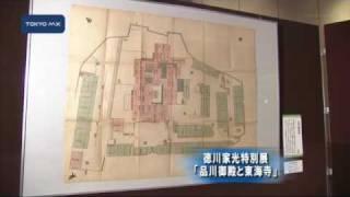 品川歴史館で「品川を愛した将軍 徳川家光」と題した特別展が開催されて...