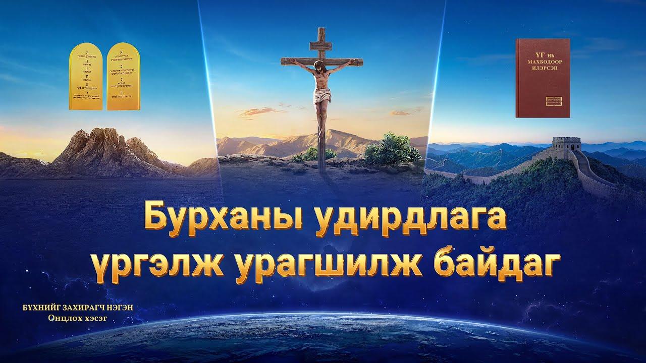 """""""Бүхнийг Захирагч Нэгэн"""" хэмээх Христийн чуулганы баримтат киноны хэсэг: Бурханы удирдлага үргэлж урагшилж байдаг"""