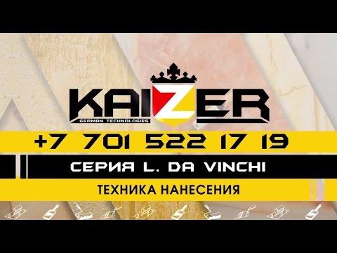 KAIZER - L DA VINCI Леонардо - мастер - класс по нанесению + 7 701 522 17 19