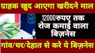 Oil Extraction Business | Daily 12000 Rs Income | Small Business ideas | Profitable business ideas