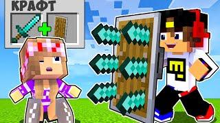 Майнкрафт но Можно ОБЪЕДИНИТЬ Любые ПРЕДМЕТЫ в Майнкрафте Троллинг Ловушка Minecraft