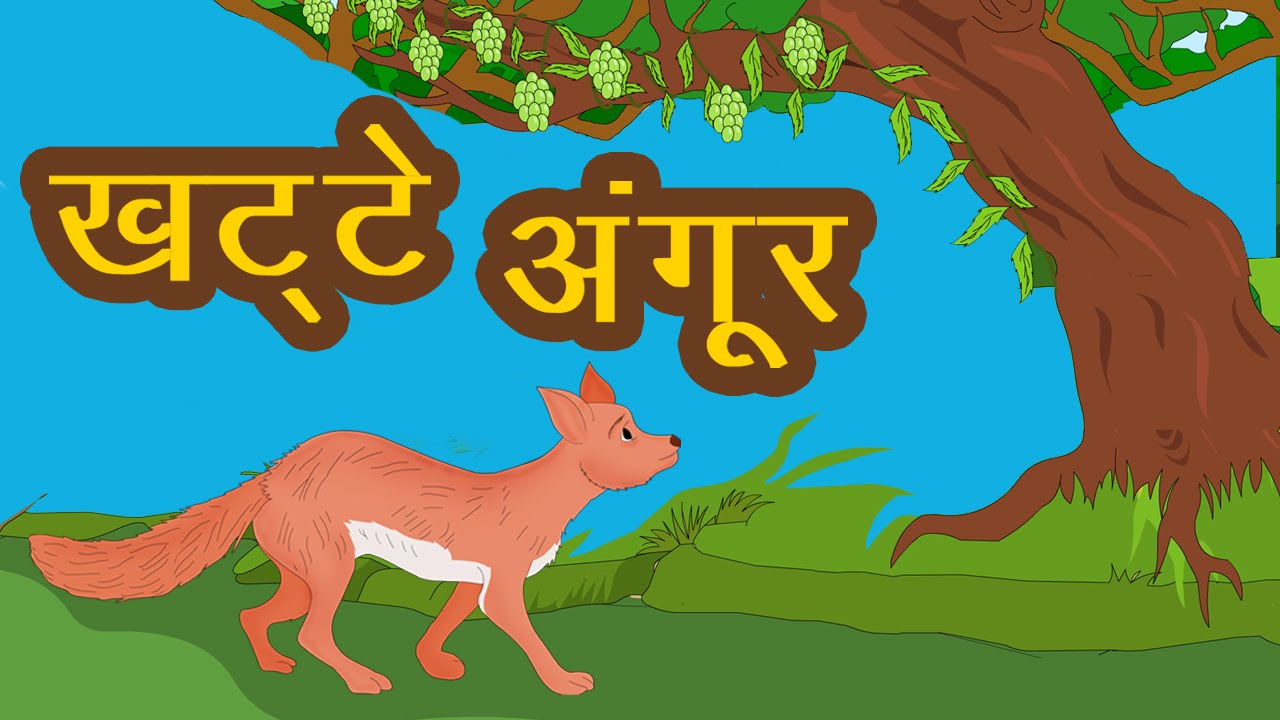 information about fox in hindi language