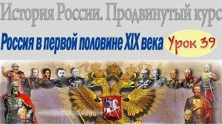 Северное и Южное общества в 1821-1825гг. Урок 39