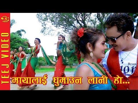 New Teej Song : मायालाई घुमाउन लाने हो | Dilendra Joshi , Tika Pun & Kamal Gc