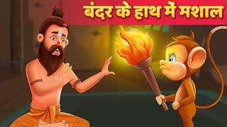 बन्दर और मगरमच्छ | Hindi Kahani For Kids | Moral Stories | Baby Hazel ki Hindi Kahaniya