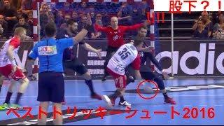 【ハンドボール】2016年ベストトリッキーシュート!なんでもありすぎて笑うw【Handball】