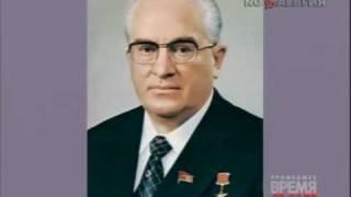 Назначение Андропова генсеком 1982